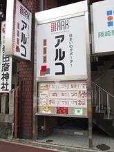 【店舗写真】(株)アルコ藤崎駅前営業所