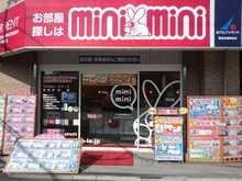 【店舗写真】ミニミニFC阪急淡路駅前店(株)アルファランド