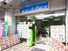 【店舗写真】S-place(株)シャイニーレジデンシャルサービス