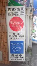 【店舗写真】(有)東京学生センター本社