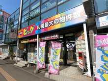 【店舗写真】ビッグ大谷地店(株)パワー・ステーション