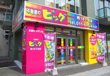 【店舗写真】ビッグ西18丁目店(株)パワー・ステーション