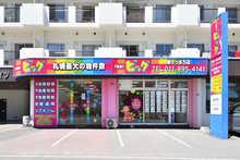 【店舗写真】ビッグ新さっぽろ店(株)パワー・ステーション