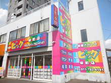 【店舗写真】ビッグ栄町店(株)パワー・ステーション