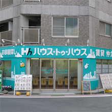 【店舗写真】ハウス・トゥ・ハウス・ネットサービス(株)板橋店