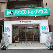 【店舗写真】ハウス・トゥ・ハウス・ネットサービス(株)赤羽店(本店)
