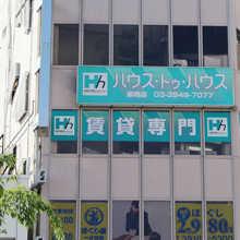 【店舗写真】ハウス・トゥ・ハウス・ネットサービス(株)巣鴨店