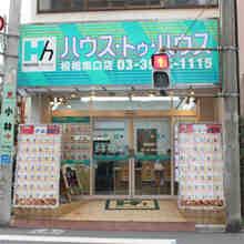 【店舗写真】ハウス・トゥ・ハウス・ネットサービス(株)板橋東口店
