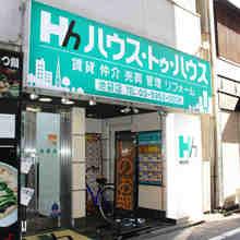 【店舗写真】ハウス・トゥ・ハウス・ネットサービス(株)池袋店