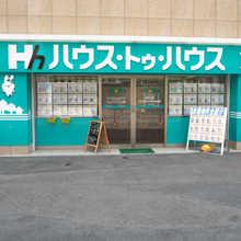 【店舗写真】ハウス・トゥ・ハウス・ネットサービス(株)川口店