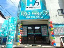 【店舗写真】ハウス・トゥ・ハウス・ネットサービス(株)板橋区役所前店