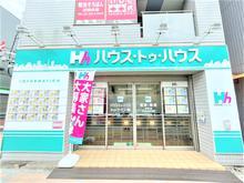 【店舗写真】ハウス・トゥ・ハウス・ネットサービス(株)田端店