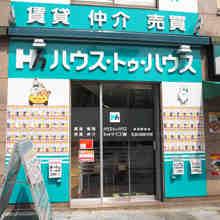 【店舗写真】ハウス・トゥ・ハウス・ネットサービス(株)赤羽駅前店