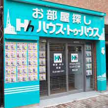 【店舗写真】ハウス・トゥ・ハウス・ネットサービス(株)駒込店