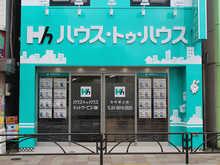 【店舗写真】ハウス・トゥ・ハウス・ネットサービス(株)志村坂上店