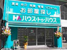 【店舗写真】ハウス・トゥ・ハウス・ネットサービス(株)大塚店