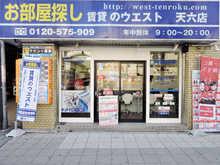 【店舗写真】賃貸ウエスト (有)レンタルハウスセレクト