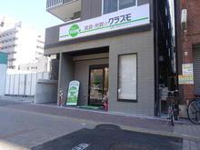 【店舗写真】クラスモ大国町店(株)ペガサスホーム