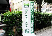 【店舗写真】グランデ上野店(株)グランデ