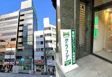【店舗写真】グランデ日本橋店 (株)グランデ