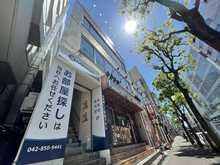 【店舗写真】ミライエ(株)町田店