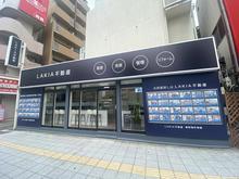 【店舗写真】LAKIA不動産野田阪神店(株)TOSUKE