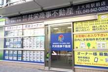 【店舗写真】(株)共栄商事不動産駅前支店