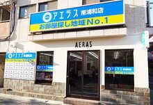 【店舗写真】アエラス南浦和店 (株)アエラス