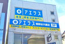 【店舗写真】アエラス祖師ヶ谷大蔵店 (株)アエラス