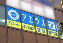 【店舗写真】アエラス船橋店 (株)アエラス
