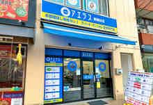 【店舗写真】アエラス新越谷店 (株)アエラス