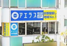 【店舗写真】アエラス市川店 (株)アエラス