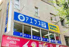 【店舗写真】アエラス川口店 (株)アエラス