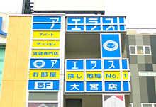 【店舗写真】アエラス大宮店 (株)アエラス