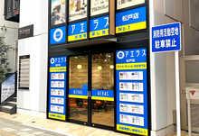 【店舗写真】アエラス松戸店 (株)アエラス