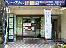 【店舗写真】(株)ホクユウ不動産緑地公園本店