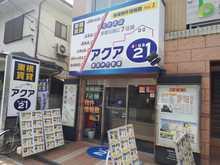 【店舗写真】(株)アクアトゥエンティワン元住吉店