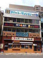 【店舗写真】(株)アクアトゥエンティワン武蔵小杉店