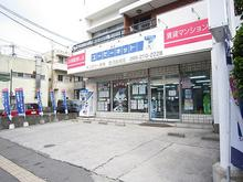 【店舗写真】ユーミーネット鹿児島南店(株)ユーミー不動産センター