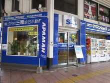 【店舗写真】アパマンショップ松山市駅前店(株)三福綜合不動産