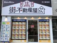 【店舗写真】ハウスドゥ!天六駅前店ディーモハウス(株)