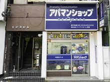 【店舗写真】アパマンショップ高円寺南口店(株)ケイアイホーム東京