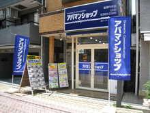 【店舗写真】アパマンショップ新高円寺店(株)ケイアイホーム東京