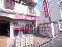 【店舗写真】ホームメイトFC四条畷店(株)ステップホーム