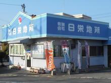 【店舗写真】(有)日栄地所