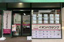 【店舗写真】イオンハウジングイオン海老名店(株)Yumeらいふ