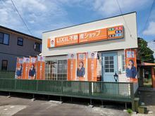 【店舗写真】LIXIL不動産ショップ 上越中央店合同会社エールワンクリエイト