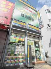 【店舗写真】杉山商事(株)北口支店