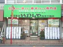 【店舗写真】(株)いわしや商事不動産