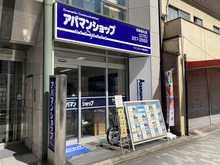 【店舗写真】アパマンショップ四条烏丸店ウインズリンク(株)